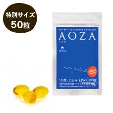 アオザ(AOZA)50粒入りトライアルセット